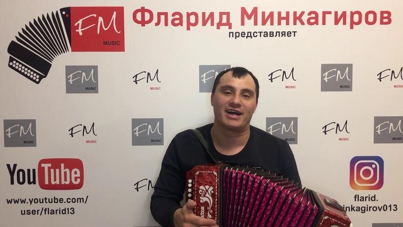 Уза инде яшь гомерлэр Фларид Минкагиров