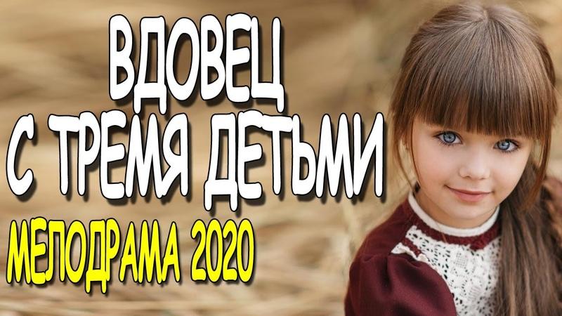 Вдовец с тремя детьми Фильм 2020 Мелодрама @Россия 1
