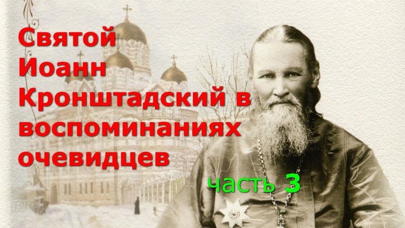 Иоанн Кронштадский в воспоминаниях очевидцев Часть 3