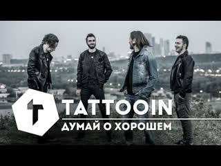 TattooIN - Думай о хорошем | Премьера видео 2020