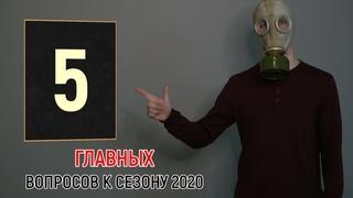 ТОП-5 ВОПРОСОВ ПЕРЕД СЕЗОНОМ 2020