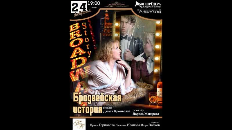Музыкально драматический спектакль Бродвейская история