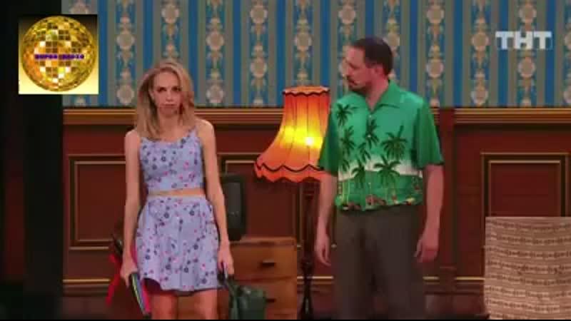 Comedy Woman Отель Грязная Елена mp4