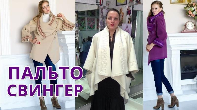 СВИНГЕР 😍 пальто для любимой женщины с кружевами и выкройкой | Без вытачек два шва Мастер-класс