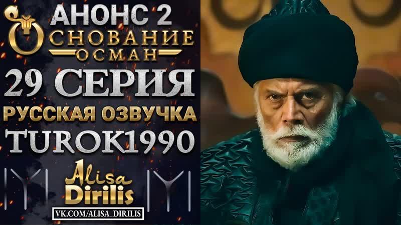 Основание Осман 2 анонс к 29 серии turok1990