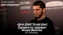 Пресс-конференция Ислама Махачева после боя на UFC StPetersburg