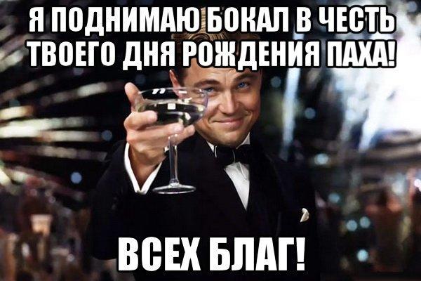 поздравление с днем рождения паше веселые самбурская считает