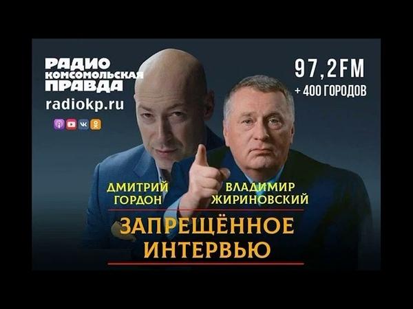 ЭКСКЛЮЗИВ. Скандальное ИНТЕРВЬЮ Жириновского Гордону