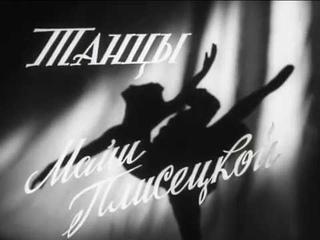 Dances of Maya Plisetskaya - 1959 document