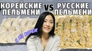 СРАВНИМ?! домашние русские пельмени VS корейские пельмени