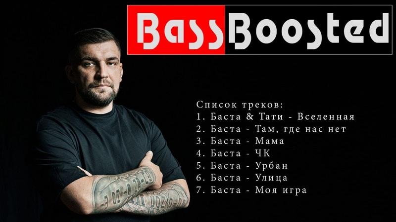 Баста (Список треков в описании) BassBoosted (Bass Boostedмузыка в машину, ссылка в описании).