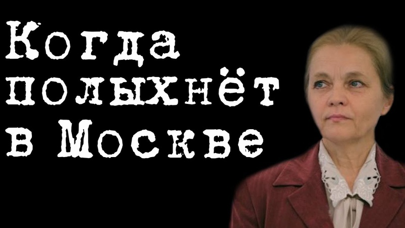 Когда полыхнёт в Москве ЕленаШувалова