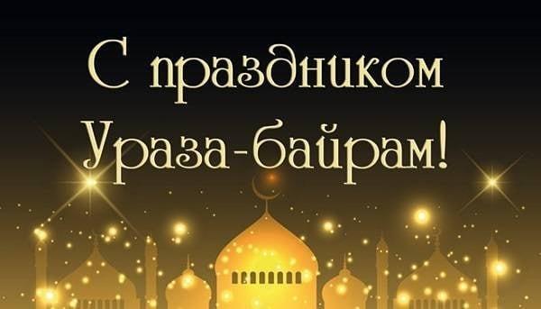 Сегодня мусульмане отмечают Ураза-байрам - окончание священного месяца Рамадана