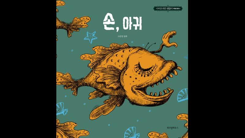 Сказка о рыбе с рукой [Псих, но всё в порядке - эпизод 14 - озвучка Softbox]