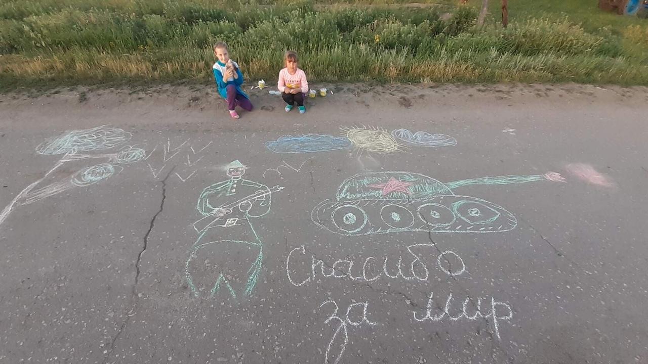 Жители Петровского района поддержали Всероссийскую акцию «Я рисую мелом»