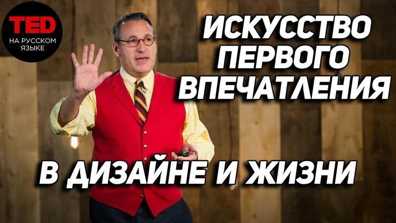 Искусство первого впечатления в дизайне и жизни Чип Кидд TED на русском