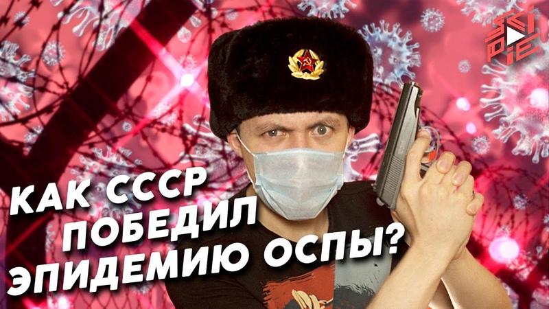 Как СССР предотвратил эпидемию Черной Оспы