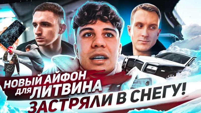 Разбил айфон Литвина В Москва-Сити с T-killah. Встреча с подписчиком