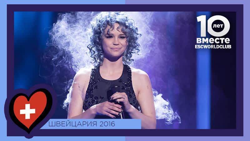 Швейцария Rykka The Last Of Our Kind Евровидение 2016 Второй Полуфинал