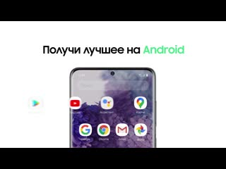 Galaxy S20 + Youtube Premium