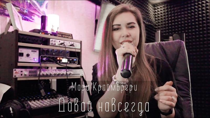 Мари Краймбрери - Давай навсегда (cover Julia Altukhova)