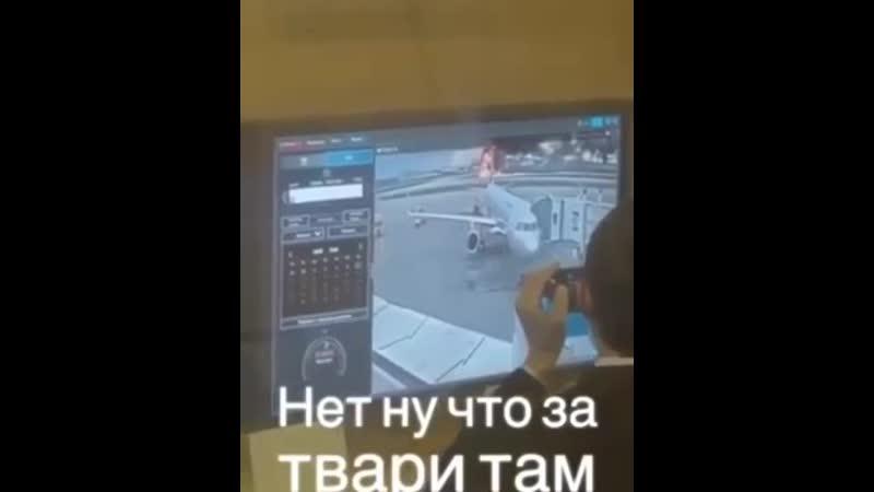 Персонал Шереметьево издевается над гибнущими в пожаре людьми.