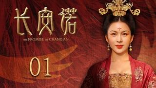 ENG SUB EP01【THE PROMISE OF CHANG'AN 長安諾】 | Starring: 成毅ChengYi  (司鳳) 、赵樱子、韩栋領銜主演|火箭少女101楊超越古裝首秀
