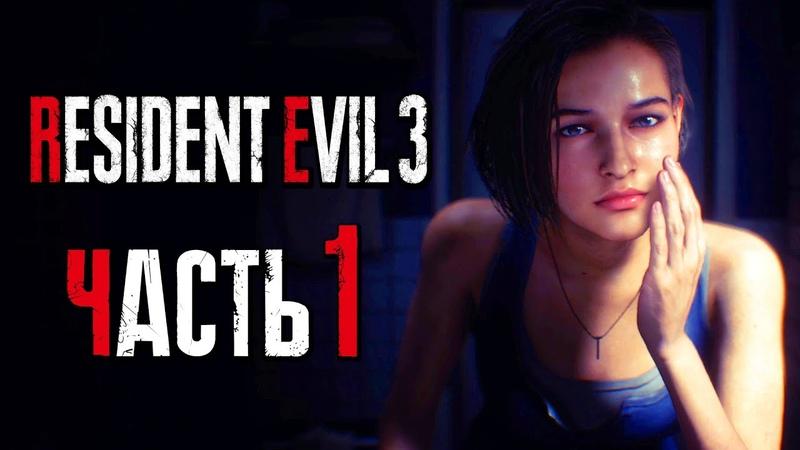 Прохождение Resident Evil 3 Remake 4K Часть 1 АГЕНТ ДЖИЛЛ ВАЛЕНТАЙН