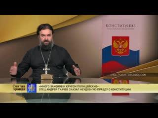 """""""Много законов и кругом полицейские"""": Отец Андрей Ткачев сказал неудобную правду о Конституции"""