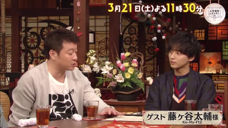 200315 Fujigaya Taisuke появиться на тв шоу 21 марта в субботу » Freewka.com - Смотреть онлайн в хорощем качестве