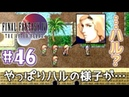 46【FF4 THE AFTER YEARS】ギルバート編 星落つるダムシアン【ファイナルファンタジー