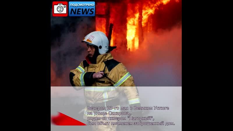 Подсмотрено NEWS Пожар на Сахарова Великий Устюг