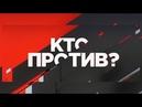 Кто против социально политическое ток шоу с Михеевым и Соловьевым от 23 05 2019