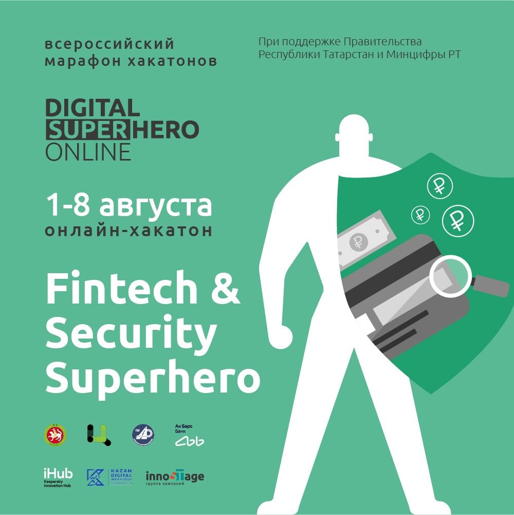 Афиша Казань Хакатон «Fintech&Security SuperHero»