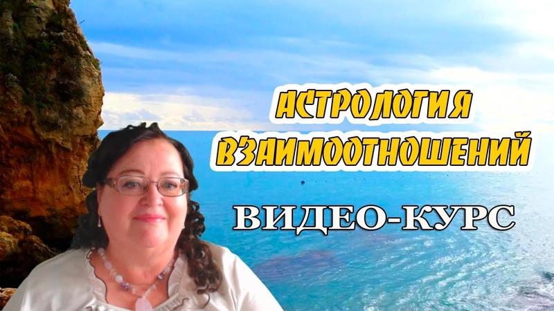 💕Онлайн курс по обучению астрологии взаимоотношений 💰 Зарабатывай на консультациях