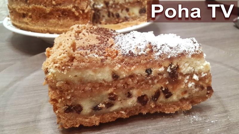 Очень простой в приготовлении, но изумительный на вкус пирог с творогом и черносливом.