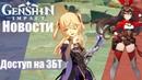 Genshin Impact - Новости - Доступ на ЗБТ