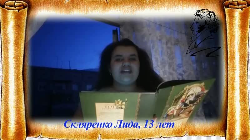 Скляренко Лида 13 лет