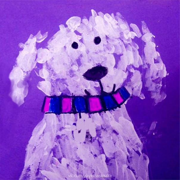 РИСУЕМ СОБАЧЕК ПАЛЬЧИКАМИ У меня живёт собака Милый маленький щенок,Улыбака и кусака,И пушистенький комок.Я люблю его, ребята,И хочу вам дать совет:Если в доме есть собака,Вы счастливый