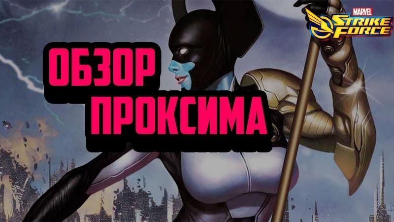 Обзор | Проксима | Marvel Strike Force