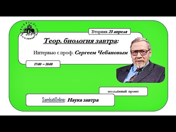 Наука Завтра: Биология. Проф. Сергей Чебанов