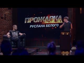 """""""ПРОЖАРКА"""". Руслан Белый   Сегодня в 23:00 на ТНТ"""