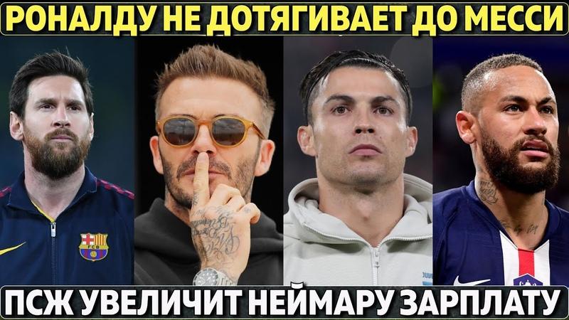 Легенда Реала: Роналду не дотягивает до Месси ● ПСЖ увеличит Неймару зарплату ● Нойер зол на Баварию