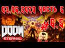 Hard Play ● 03.05.2020 ● Часть 5 ● DOOM Eternal (6.5)