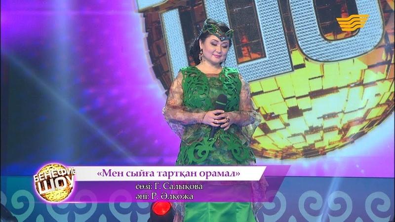 Роза Әлқожа Мен сыйға тартқан орамал сөзі Г Салықова әні Р Әлқожа