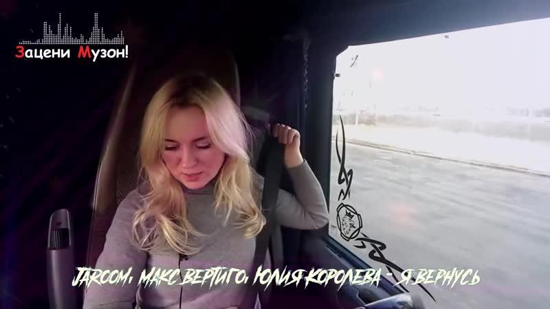 Jaroom Макс Вертиго Юлия Королева Я Вернусь!
