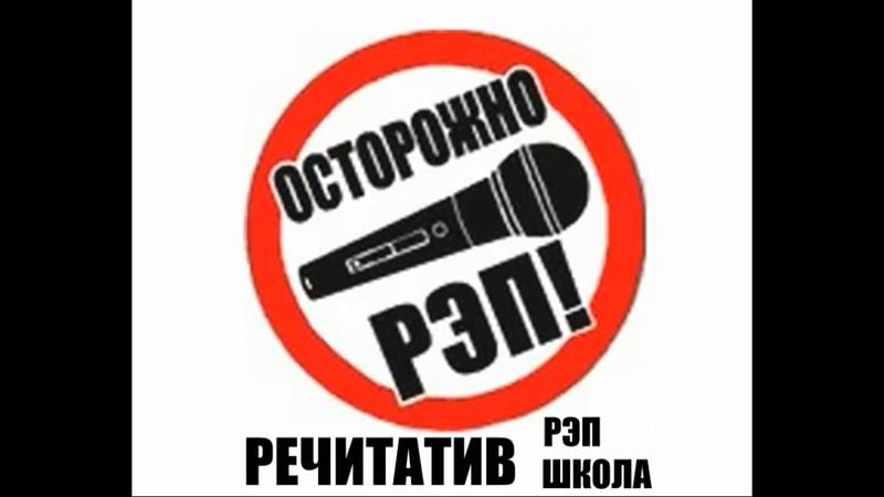 А С Пушкин У лукоморья Рэп на стихотворение Пушкина