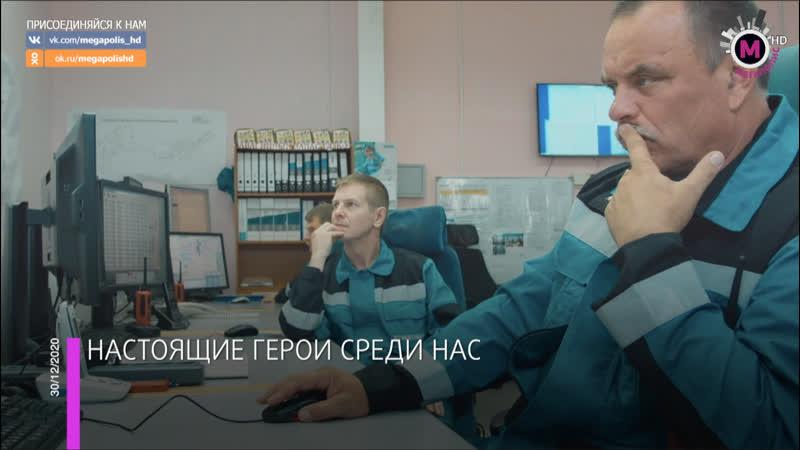 Мегаполис Настоящие герои среди нас Нижневартовск