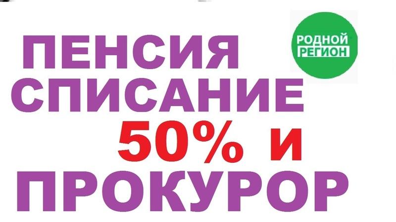 Пенсия Незаконное удержание 50% Заявление прокурору ГОТОВИМ ИСК РОДНОЙ РЕГИОН
