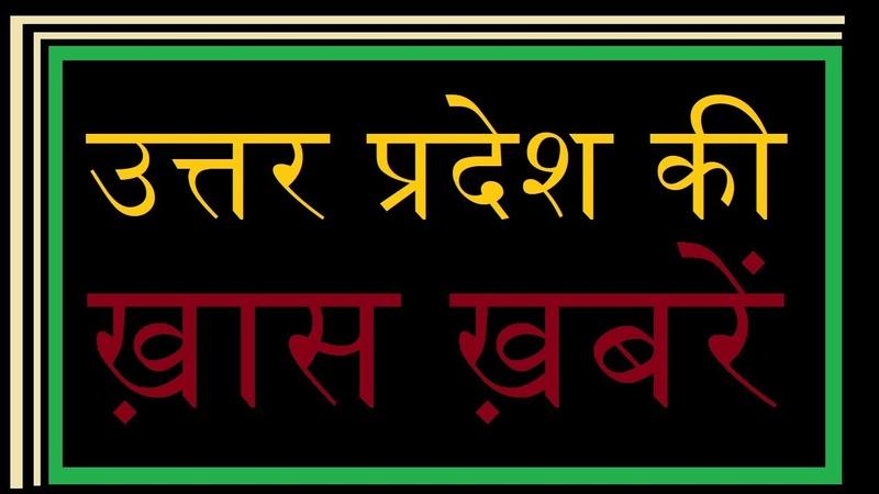 Uttar Pradesh ki Khabar उत्तर प्रदेश की ख़बर ZNDM News Varanasi 16 Jan 2020
